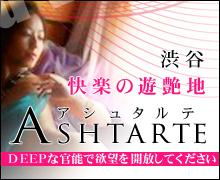 ashtarte