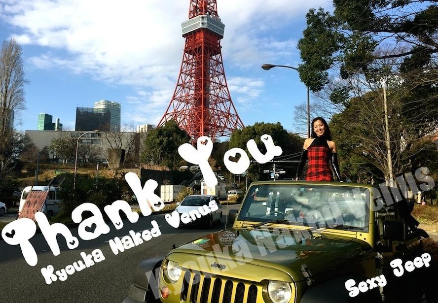 thankyou_jeep_04