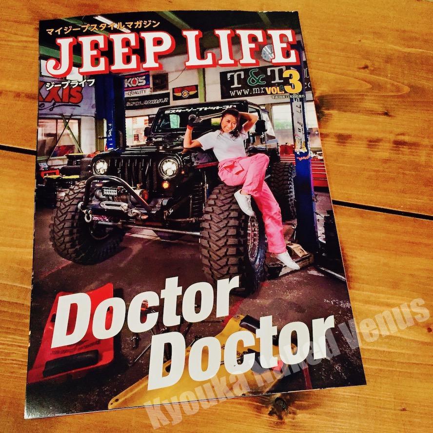 Jeep Lifeさん