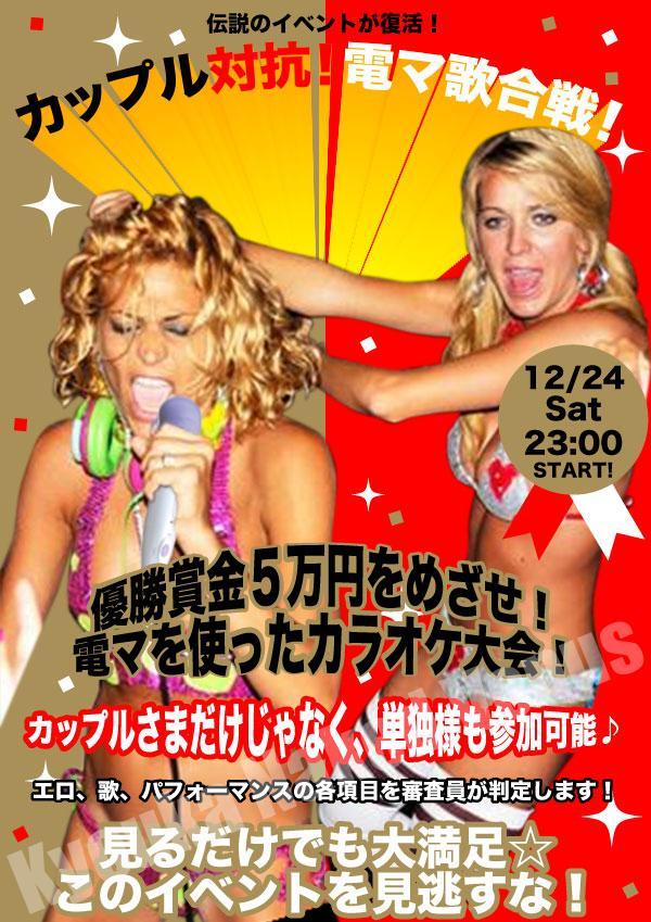 12/4(土)電マカラオケ🎤だってさ!