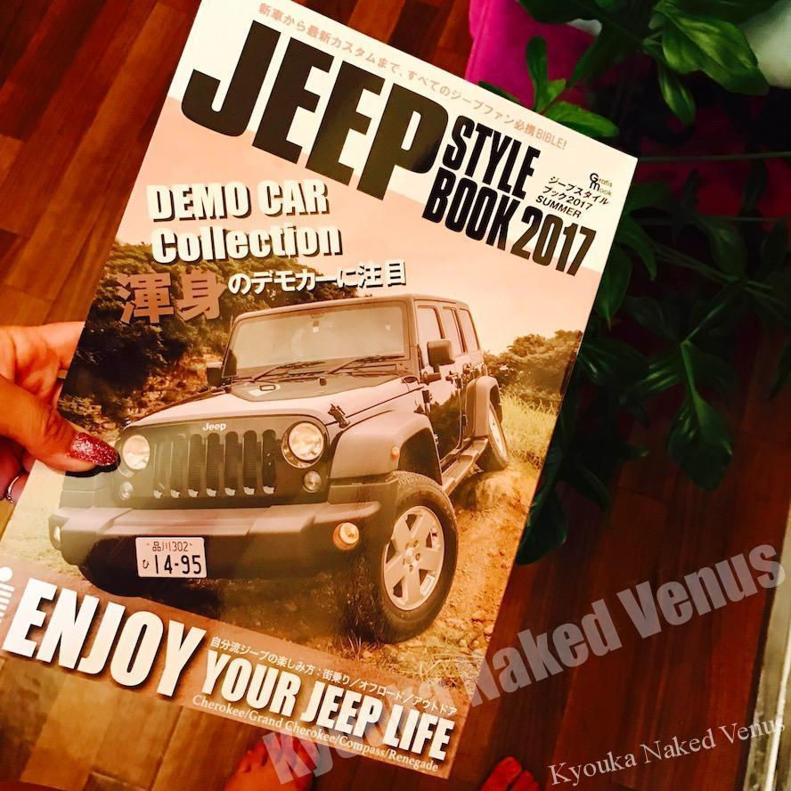 Jeep Style Book 2017 Summer